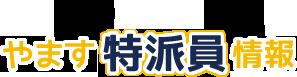 title_tokuhain